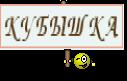 КУБЫШКА