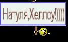 Натуля,Хеллоу!))))