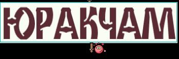 ЮРАКЧАМ