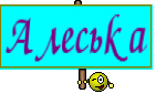 Алеська