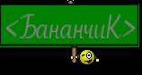 <БананчиК>