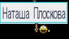 Наташа Плоскова