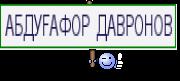АБДУFАФОР ДАВРОНОВ