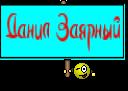 Данил Заярный