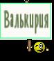 Валькирия
