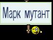 Марк мутант