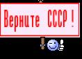 Верните  СССР !