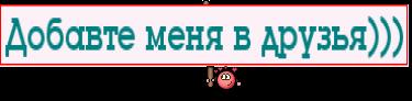 Добавте меня в друзья)))