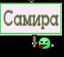 Самира