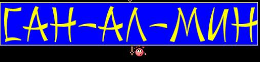Сан-Ал-Мин