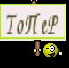 ТоПеР