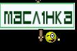 масл1нка