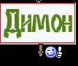 Димон