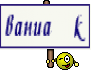 ваниа к