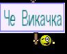 Че Викачка