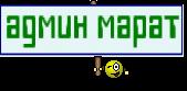 админ марат
