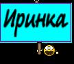 Иринка