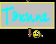 Тэкинг