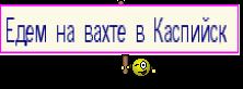 Едем на вахте в Каспийск