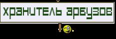 хранитель арбузов