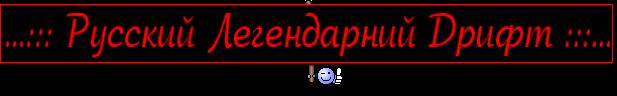 ...::: Русский Легендарний Дрифт :::...