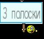 3 полоски