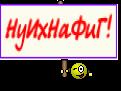 НуИхНаФиГ!