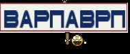 варпаврп
