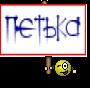 ПЕТЬКА