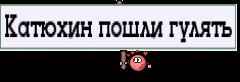 Катюхин пошли гулять