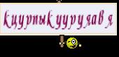 кцурпыкууруяавя