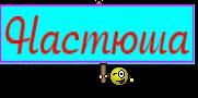 Настюша