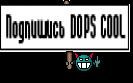 Подпишись DOPS COOL