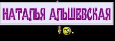 НАТАЛЬЯ АЛЬШЕВСКАЯ