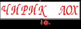 ЧИРИК ЛОХ