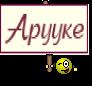 Арууке