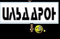 Ильдарон