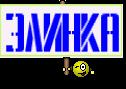 Элинка