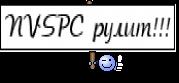 NVSPC рулит!!!