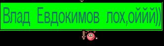 Влад Евдокимов лох,оййй))