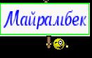 Майрамбек