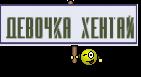 девочка хентай