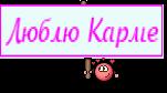Люблю Карме