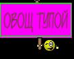 ОВОЩ ТУПОЙ