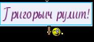 Григорьич рулит!
