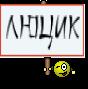 Люцик