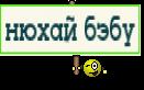 нюхай бэбу