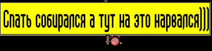 Спать собирался а тут на это нарвался)))