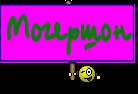 Могершон