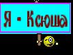 Я - Ксюша